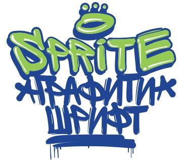 Sprite Graffiti Font, tipografía gratis